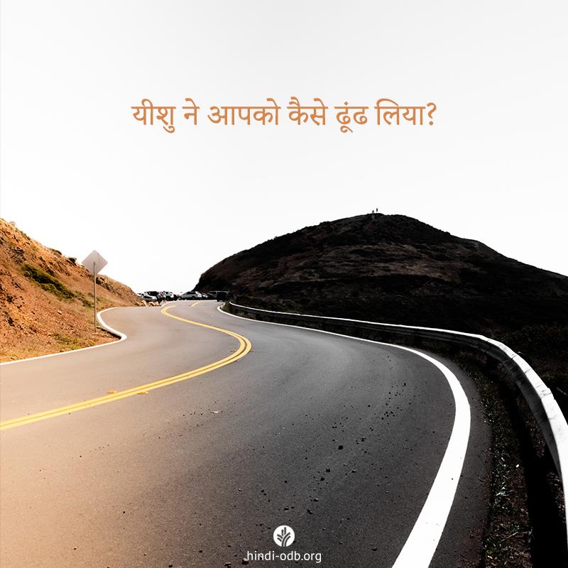 Share Hindi ODB 2019-10-27