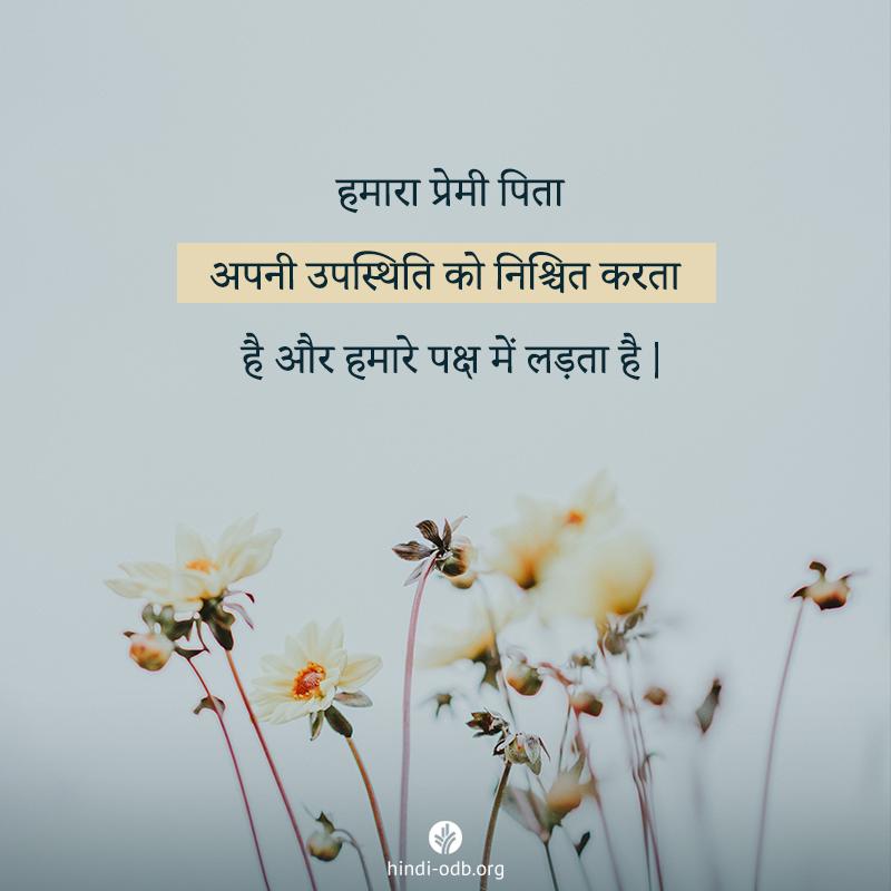 Share Hindi ODB 2019-10-28
