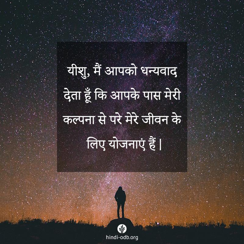 Share Hindi ODB 2019-10-29
