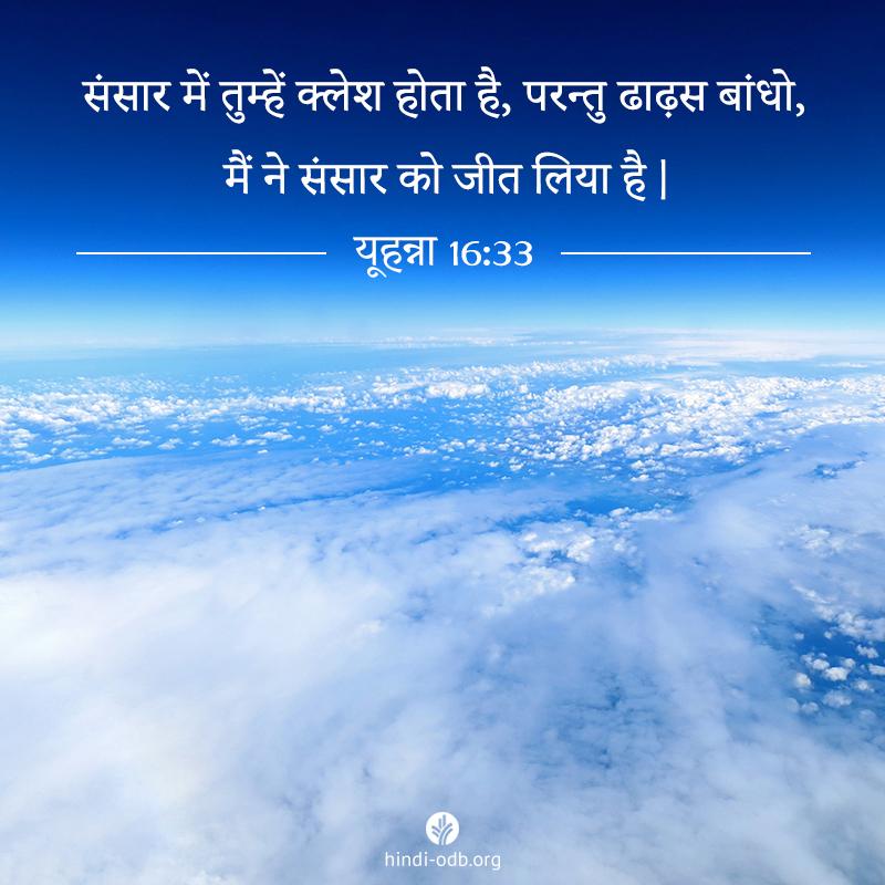 Share Hindi ODB 2019-10-30