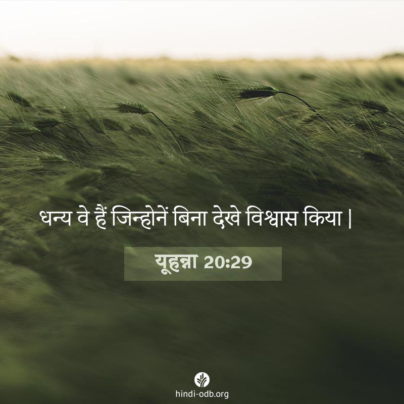 Share Hindi ODB 2019-10-31