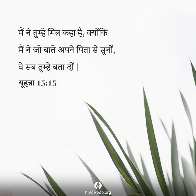 Share Hindi ODB 2020-01-27