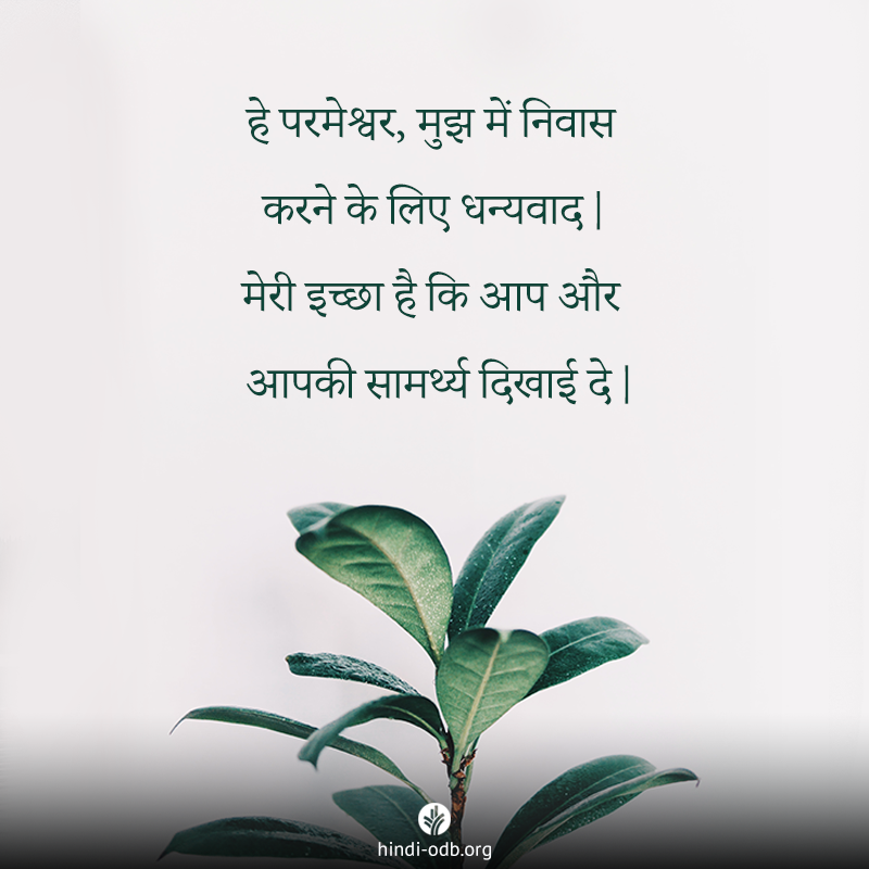 Share Hindi ODB 2020-01-28