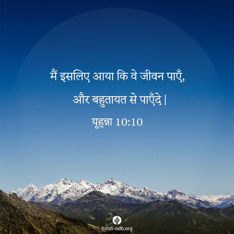 Share Hindi ODB 2020-01-29