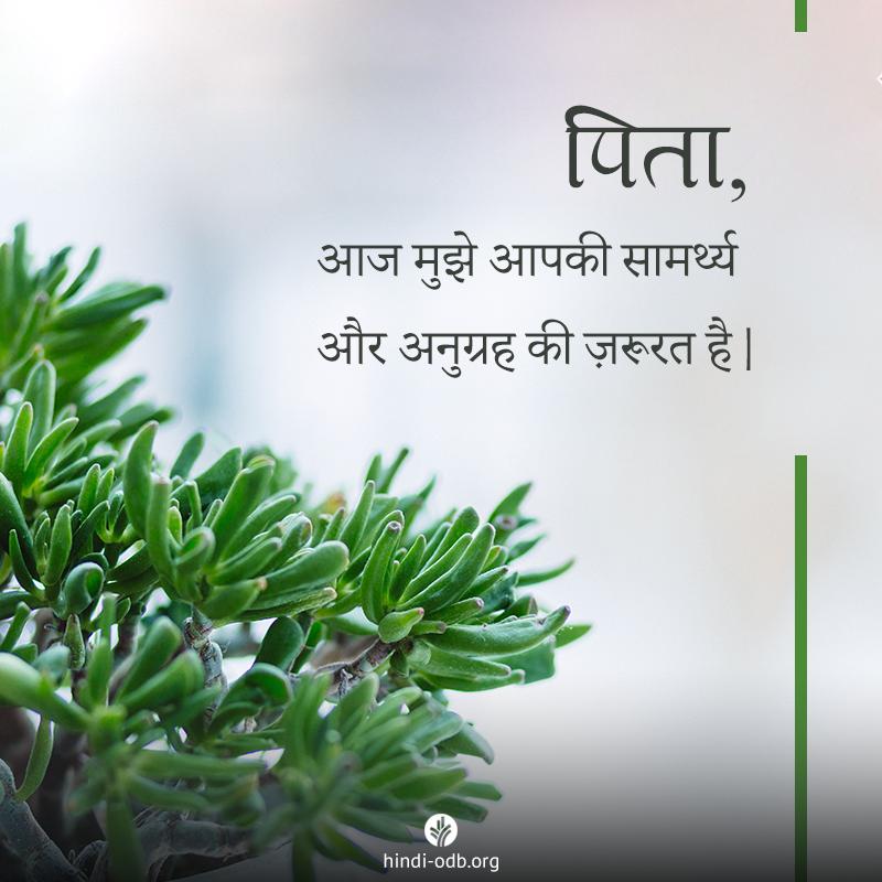 Share Hindi ODB 2020-01-30