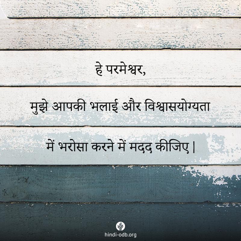 Share Hindi ODB 2020-01-31