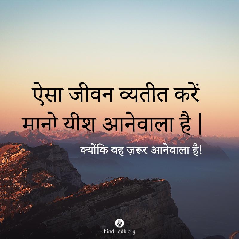 Share Hindi ODB 2019-09-27