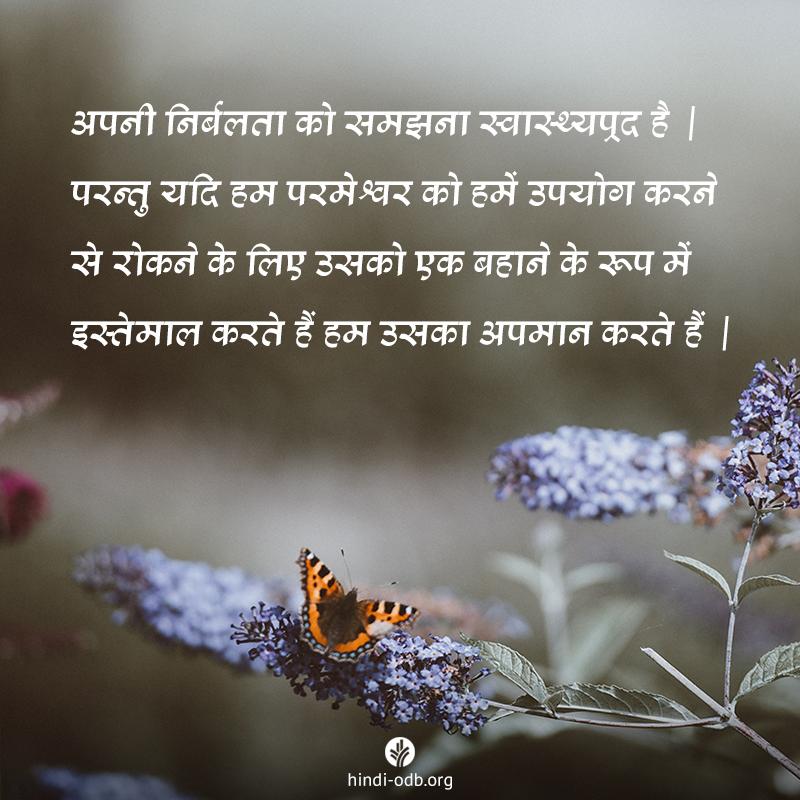 Share Hindi ODB 2019-09-29
