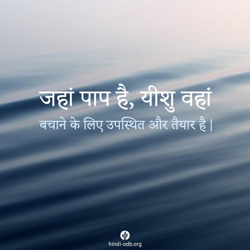 Share Hindi ODB 2019-09-30