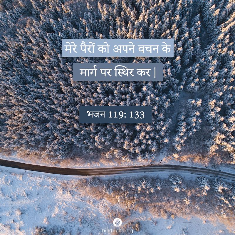Share Hindi ODB 2019-12-27