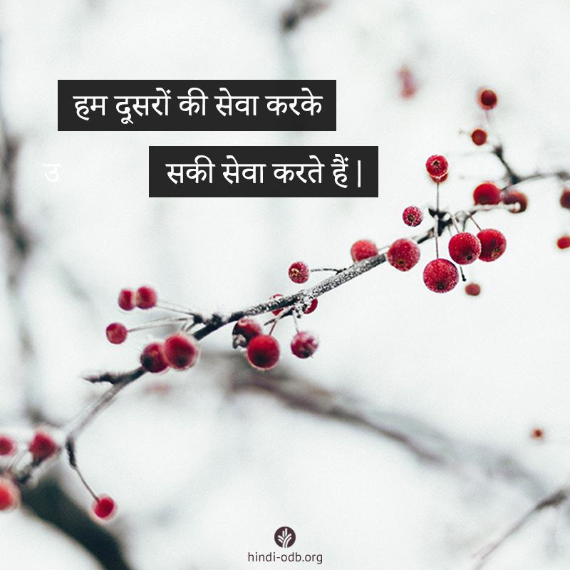 Share Hindi ODB 2019-12-29
