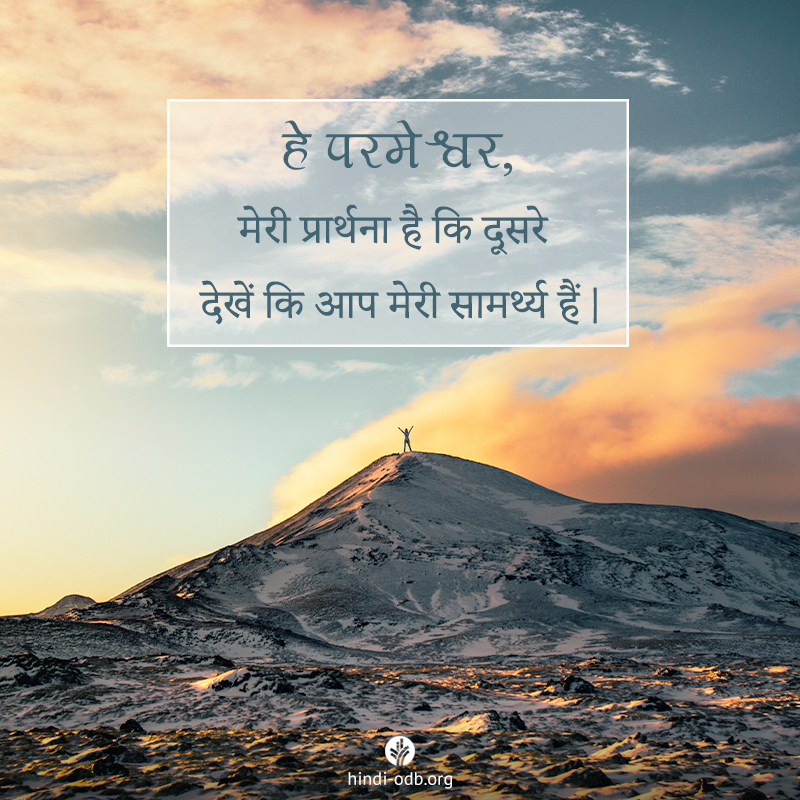 Share Hindi ODB 2019-12-30