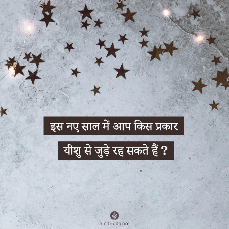 Share Hindi ODB 2019-12-31