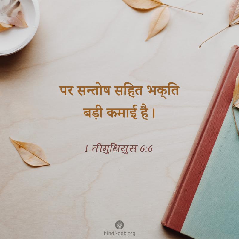 Share Hindi ODB 2020-02-25