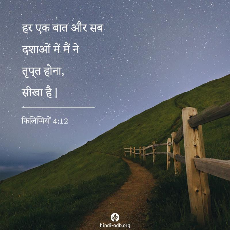 Share Hindi ODB 2020-02-29