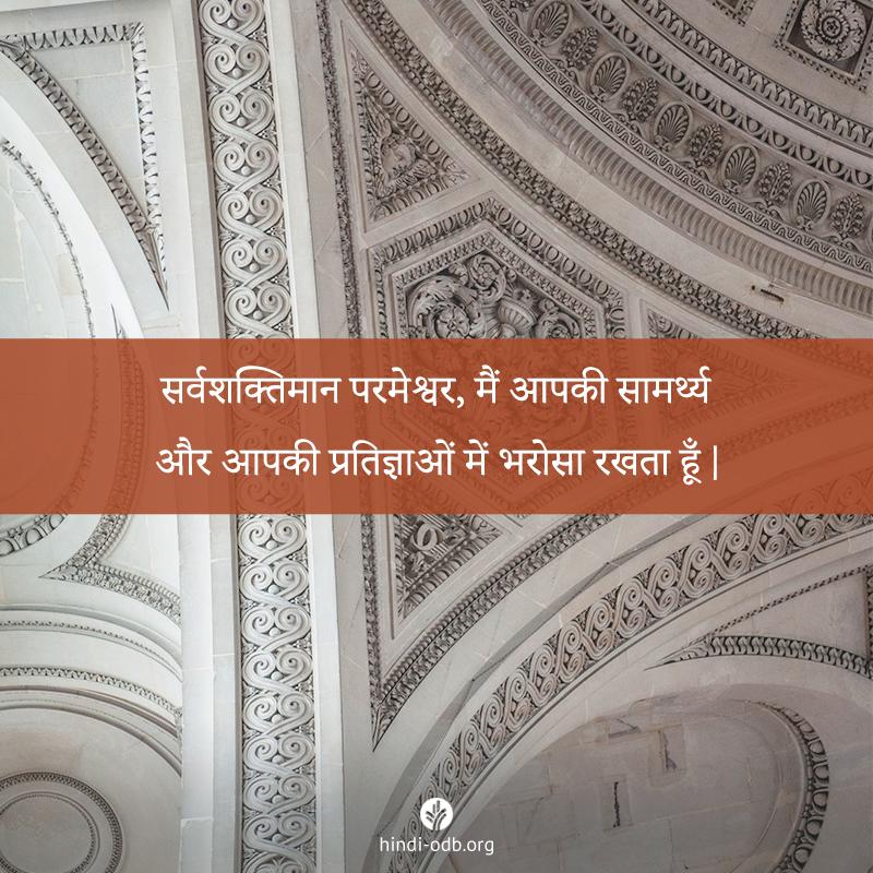 Share Hindi ODB 2020-11-27