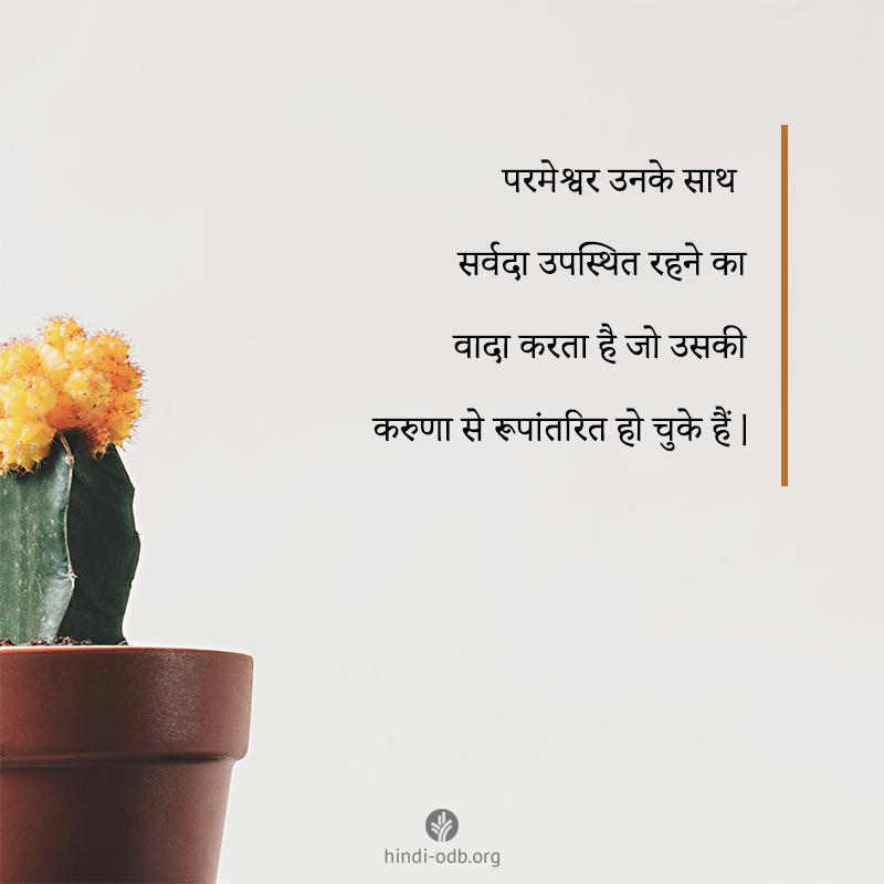 Share Hindi ODB 2020-04-26