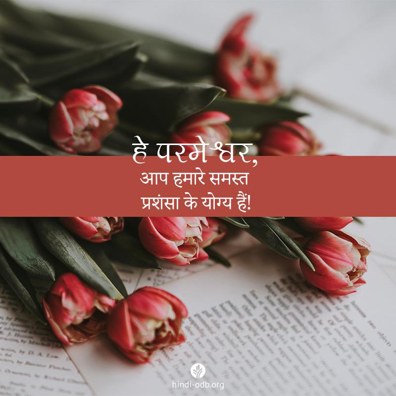 Share Hindi ODB 2020-04-28