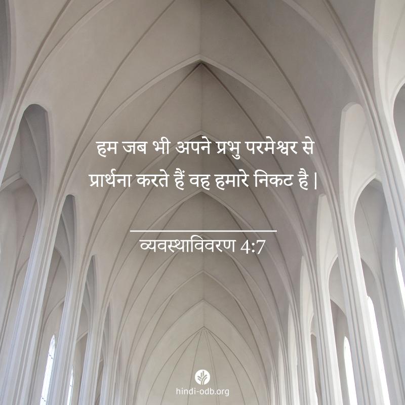 Share Hindi ODB 2020-04-29