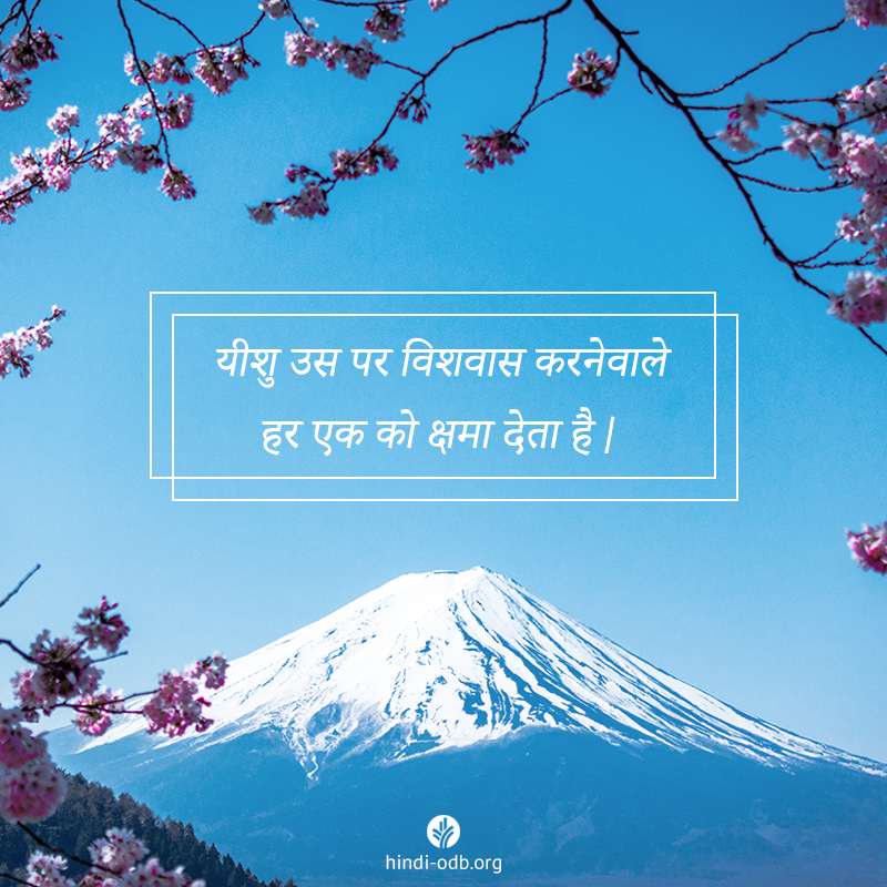 Share Hindi ODB 2020-04-30