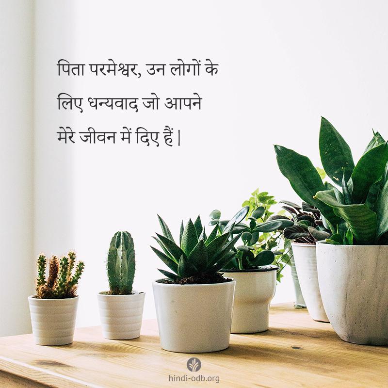 Share Hindi ODB 2020-06-03