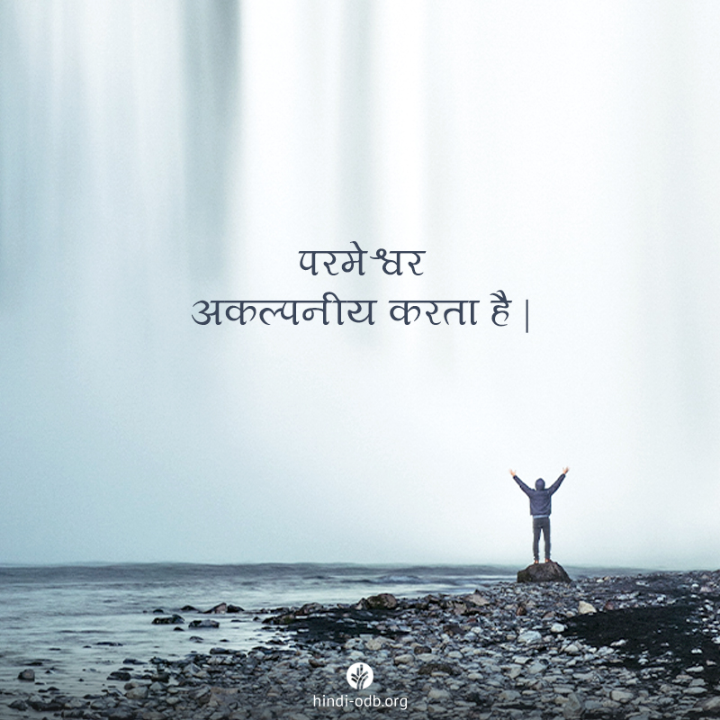 Share Hindi ODB 2020-07-09