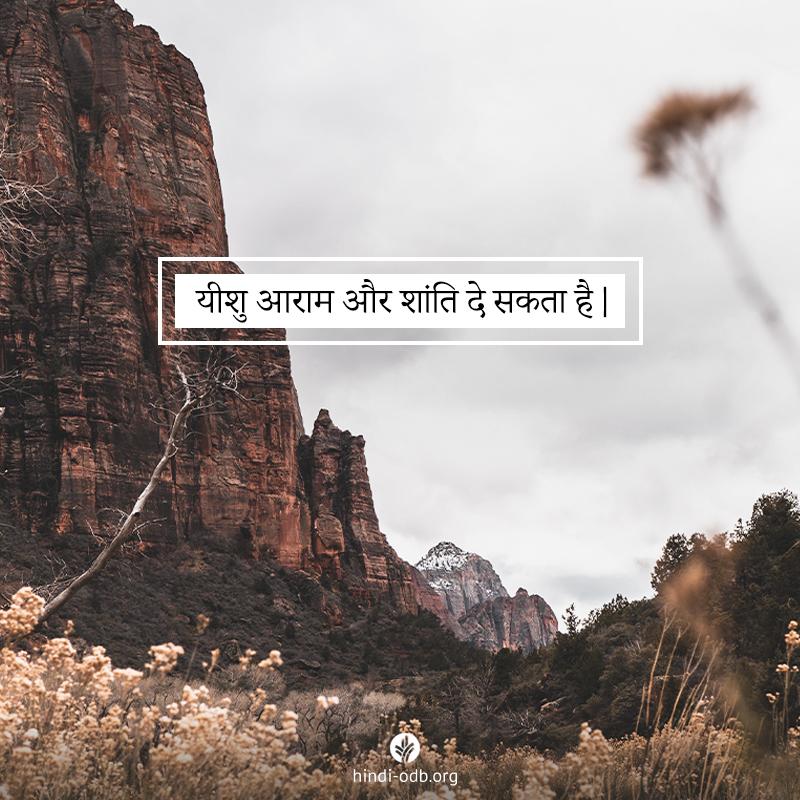 Share Hindi ODB 2020-07-28