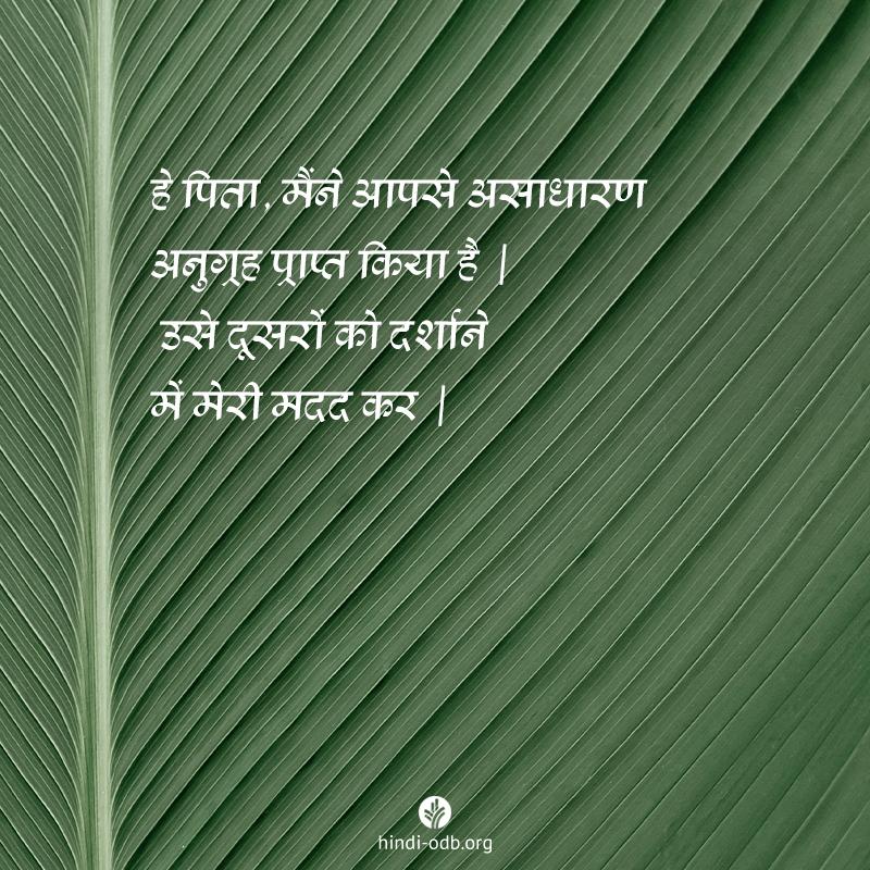 Share Hindi ODB 2020-07-29