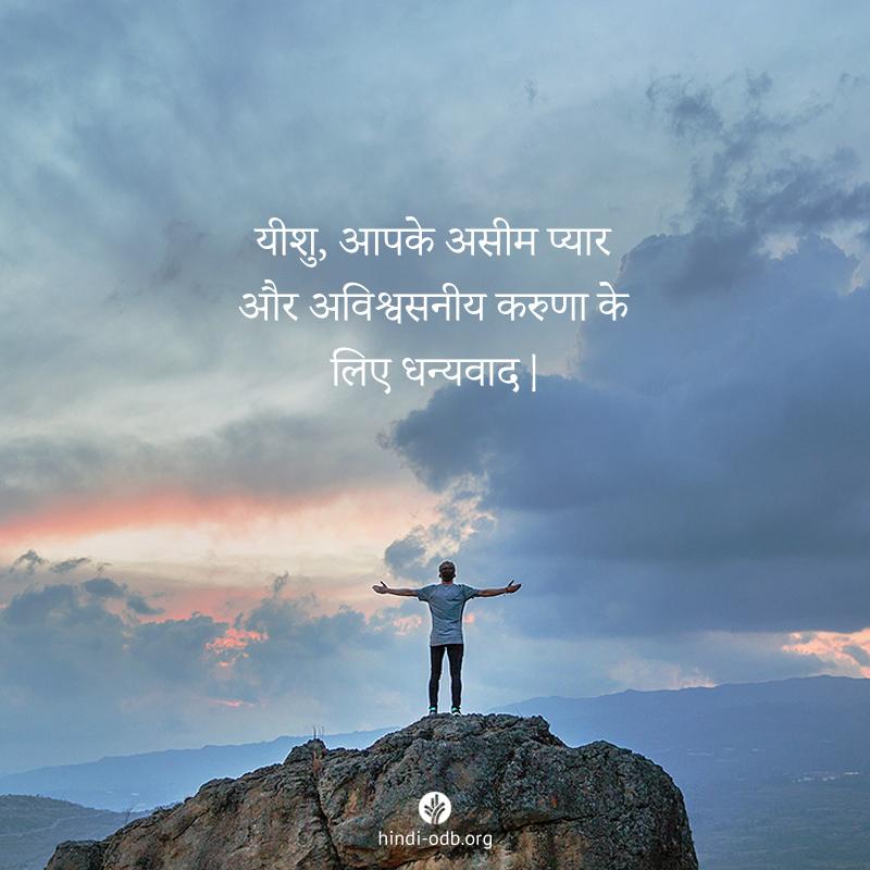 Share Hindi ODB 2020-07-30