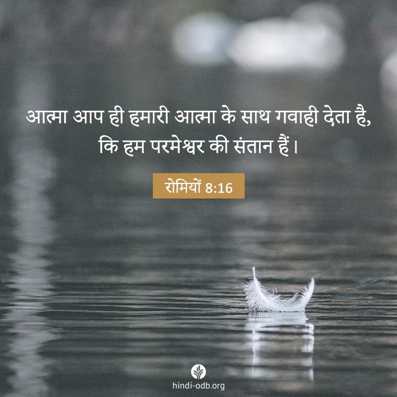 Share Hindi ODB 2020-08-05