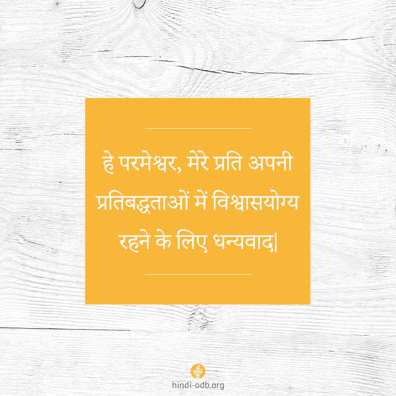 Share Hindi ODB 2020-09-26
