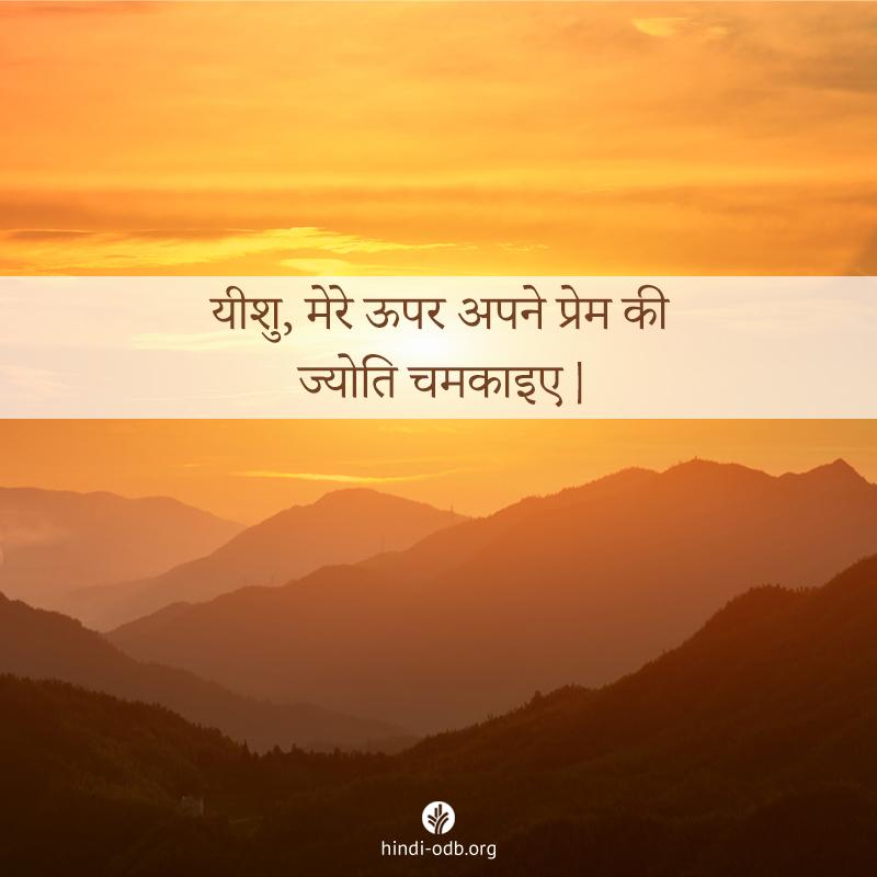 Share Hindi ODB 2020-09-28