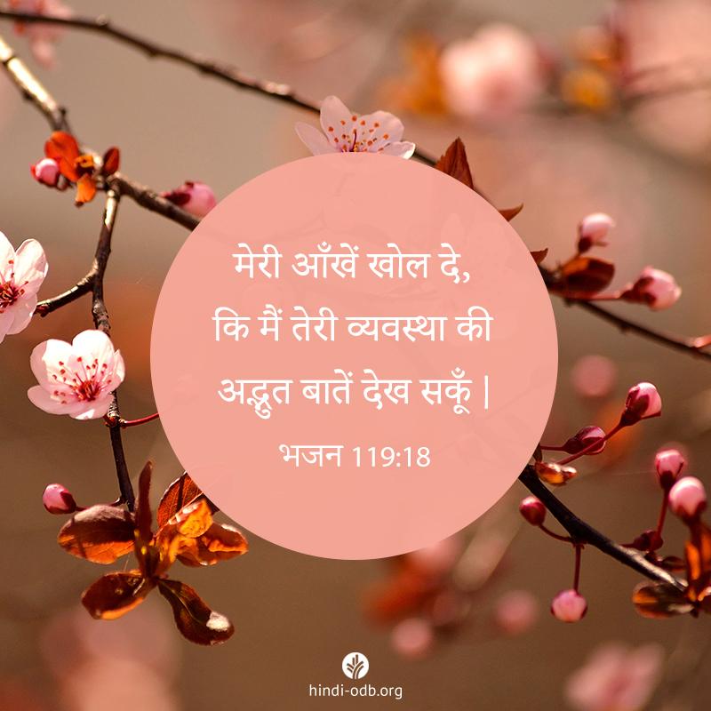 Share Hindi ODB 2020-09-29