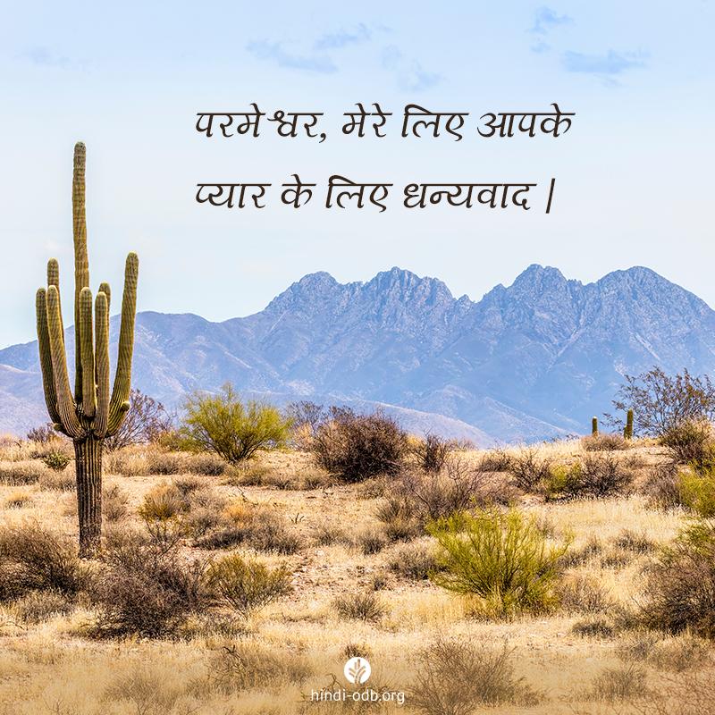 Share Hindi ODB 2020-09-30