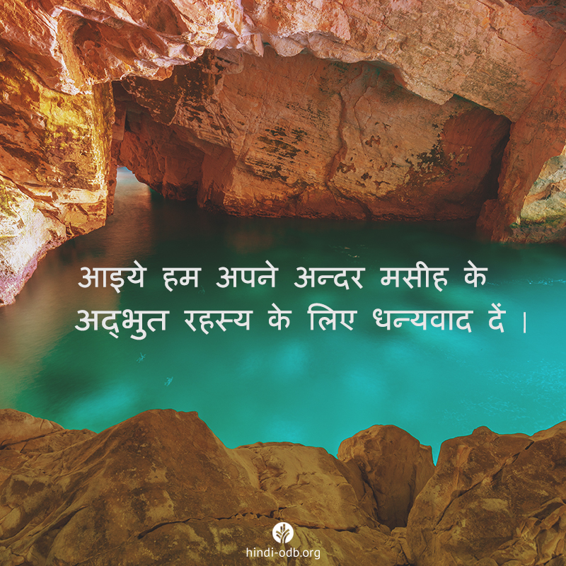 Share Hindi ODB 2020-10-01