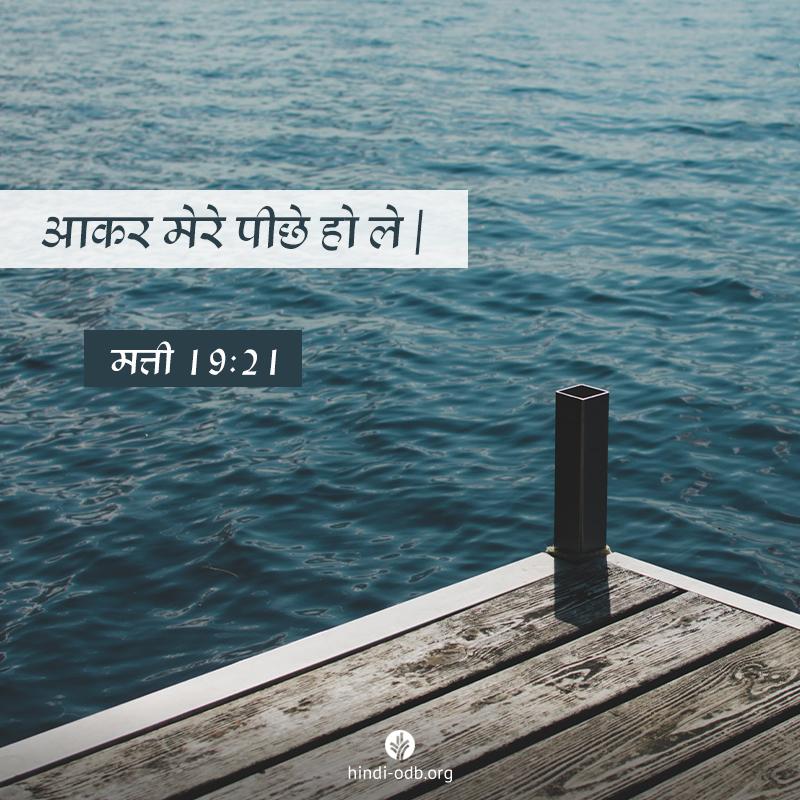 Share Hindi ODB 2021-01-21