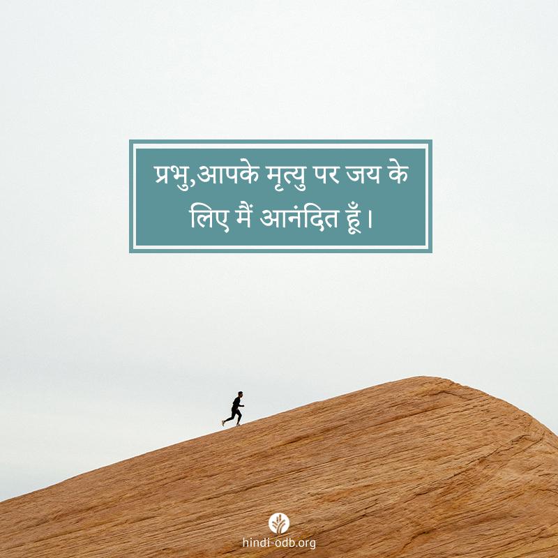 Share Hindi ODB 2021-01-22