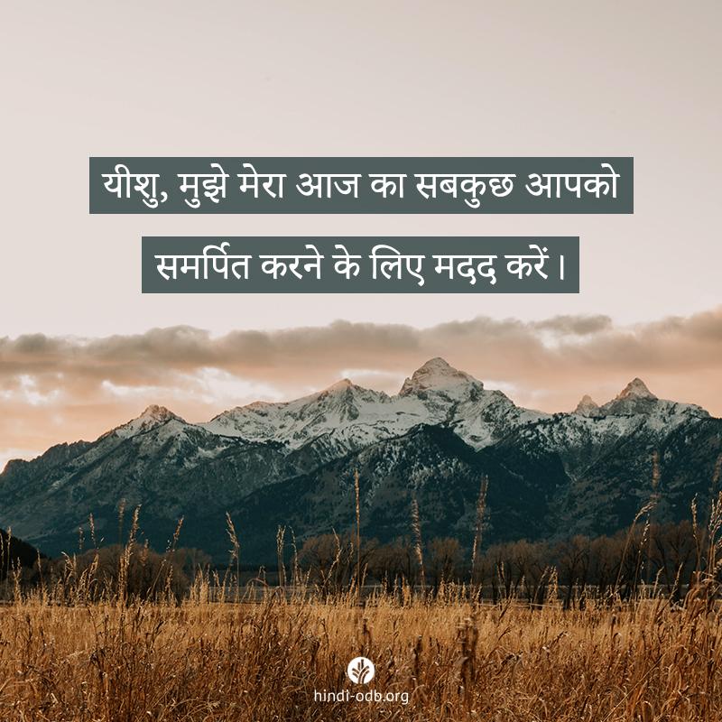 Share Hindi ODB 2021-01-24