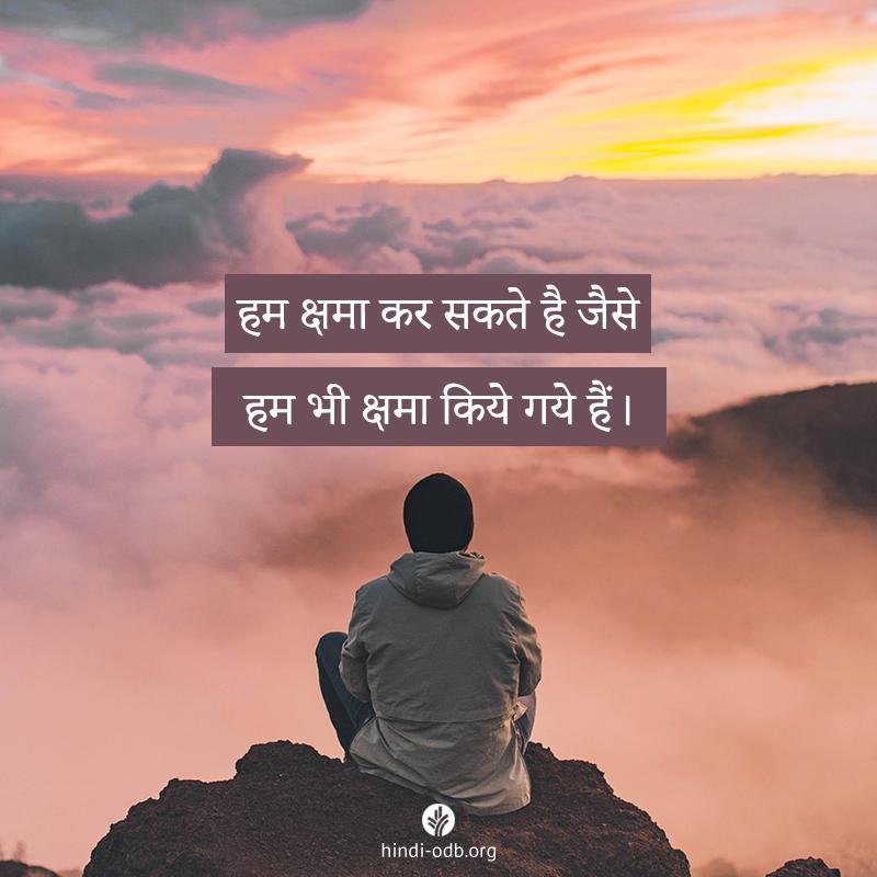 Share Hindi ODB 2021-01-27