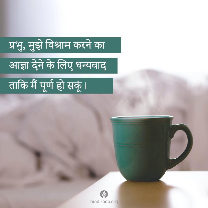 Share Hindi ODB 2021-01-29