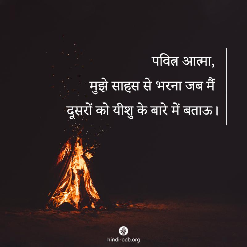 Share Hindi ODB 2021-01-30