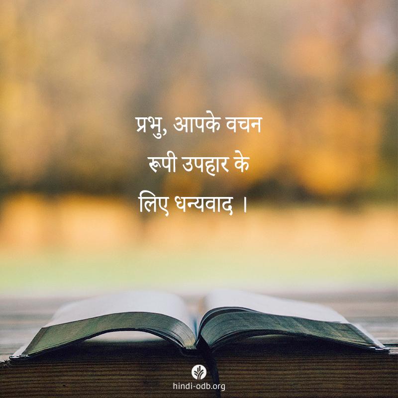 Share Hindi ODB 2021-03-08