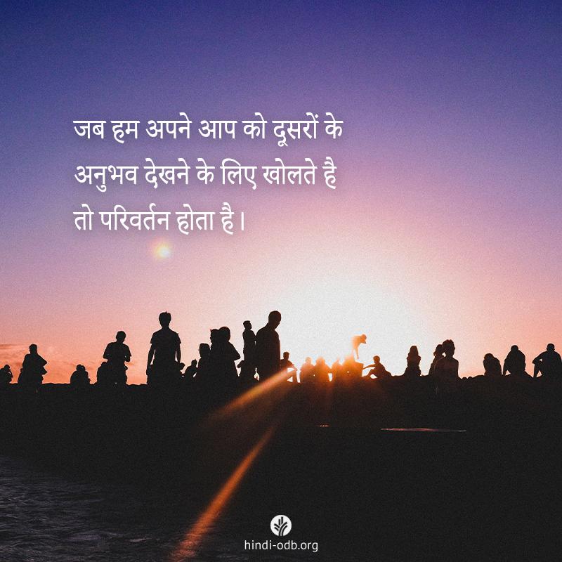 Share Hindi ODB 2021-04-23