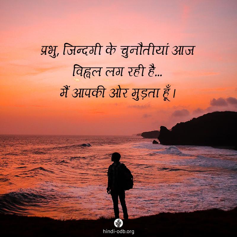 Share Hindi ODB 2021-04-24