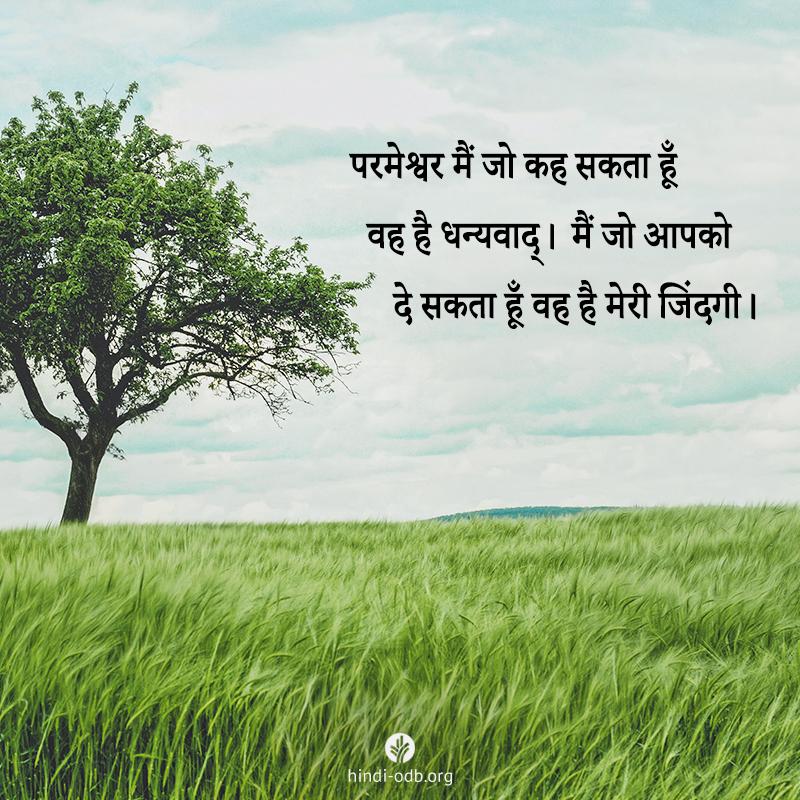 Share Hindi ODB 2021-04-25