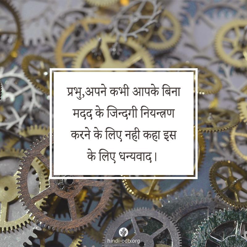 Share Hindi ODB 2021-04-29