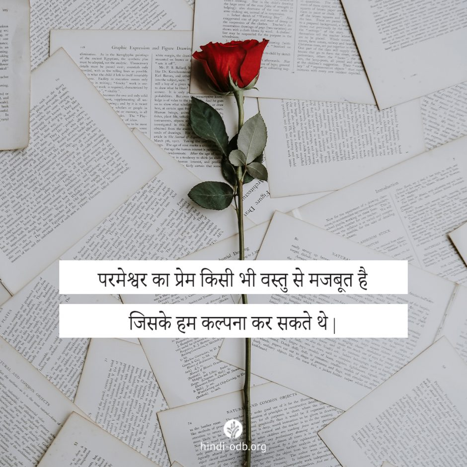 Share Hindi ODB 2021-07-28