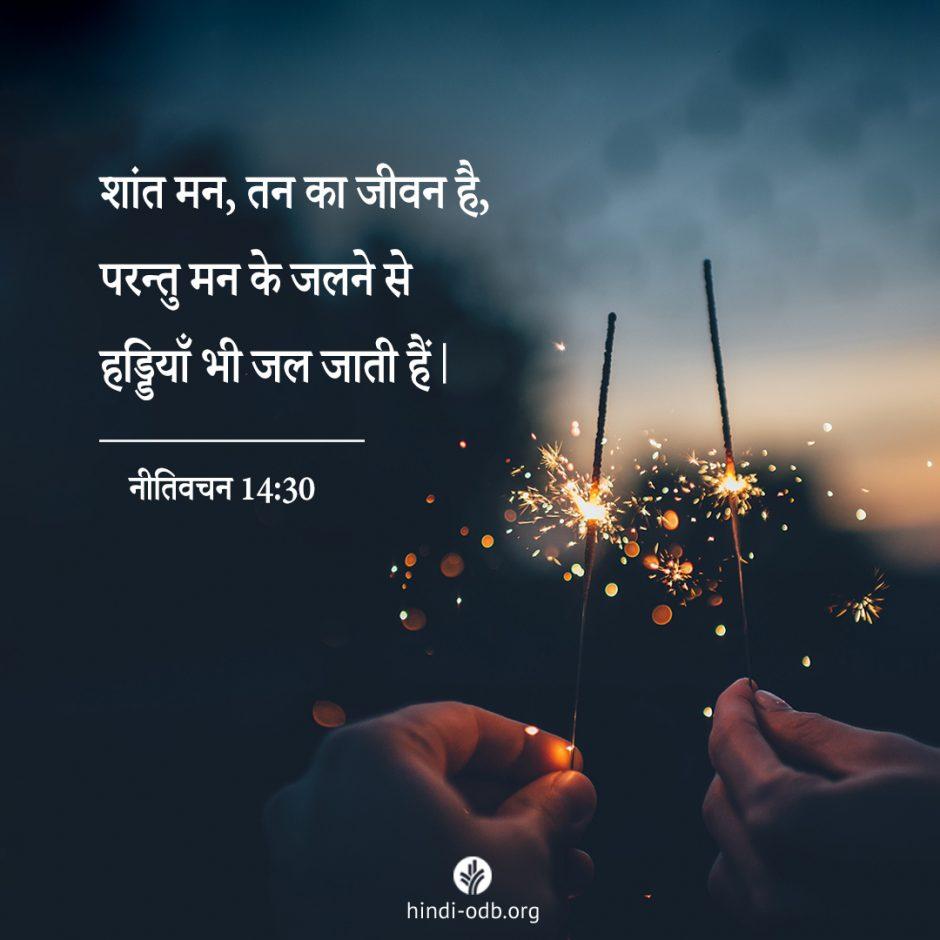 Share Hindi ODB 2021-07-30