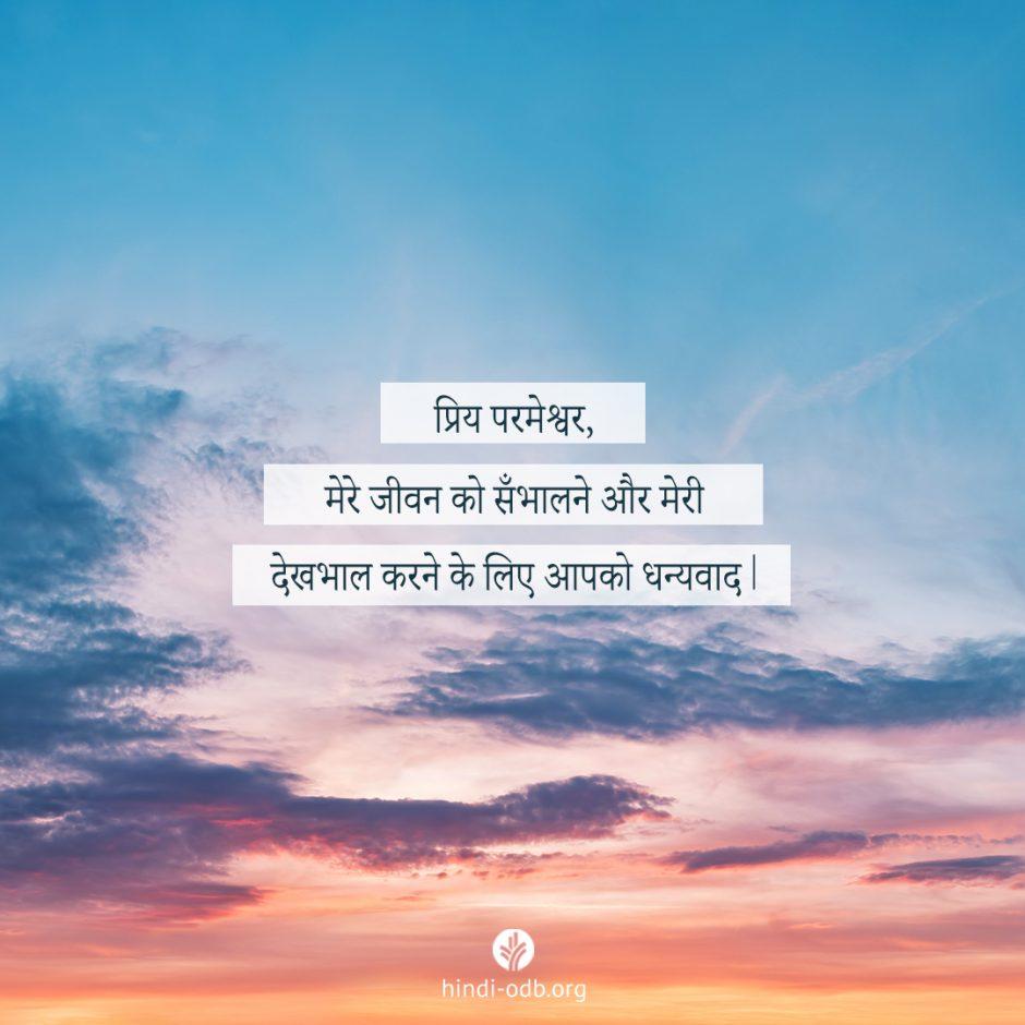 Share Hindi ODB 2021-08-27