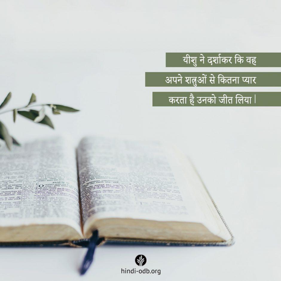 Share Hindi ODB 2021-08-29